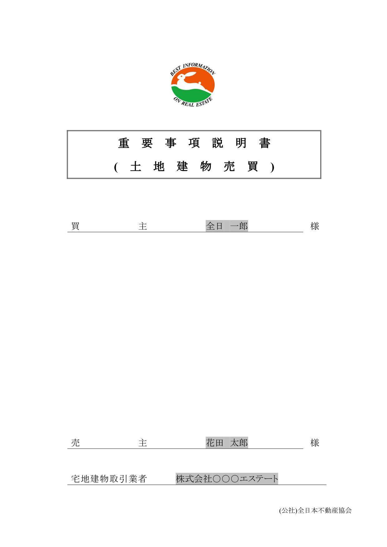 201504shoshiki_1202_example