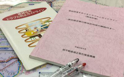 東京都の「賃貸住宅トラブル防止ガイドライン」と 国土交通省の「原状回復をめぐるトラブルとガイドライン」