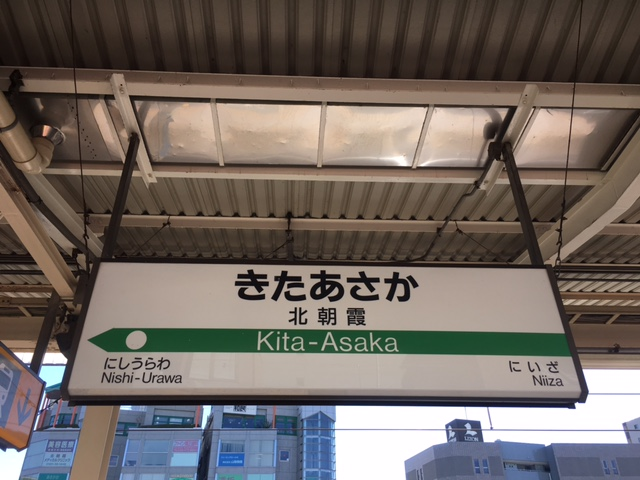 JR武蔵野線 北朝霞駅 ホーム