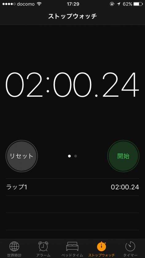 乗り換え時間は約2分