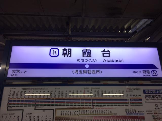東武東上線 朝霞台駅 ホーム