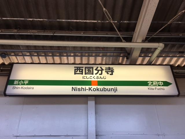 JR武蔵野線 西国分寺駅 ホーム