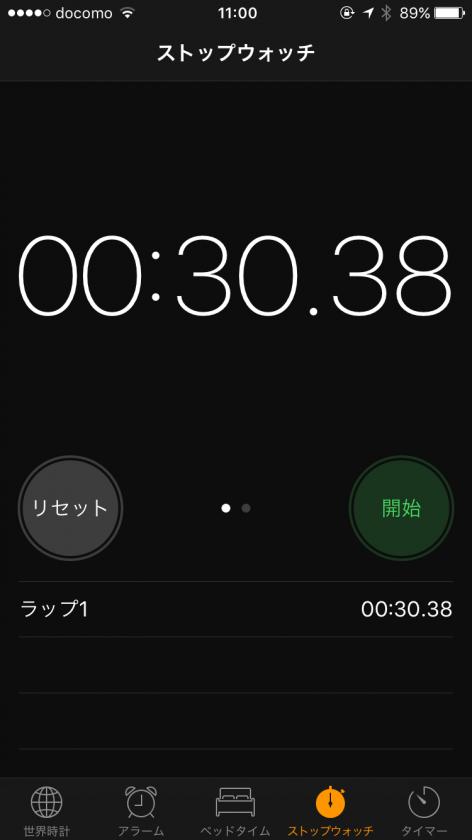 乗り換え時間は約30秒