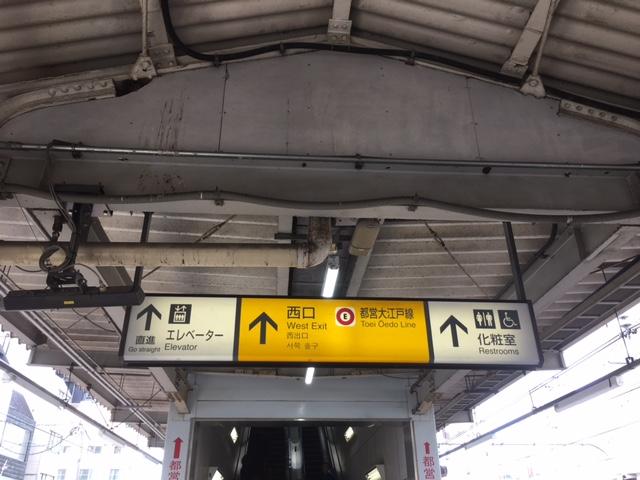 大江戸線への案内板