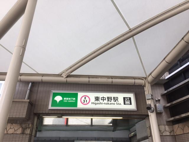 大江戸線 東中野駅 乗り換え口