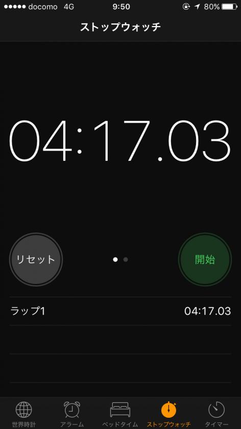 乗り換え時間は約4分
