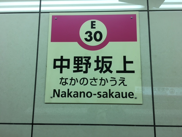 大江戸線中野坂上駅のホームです