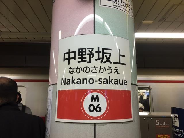 丸ノ内線 中野坂上駅