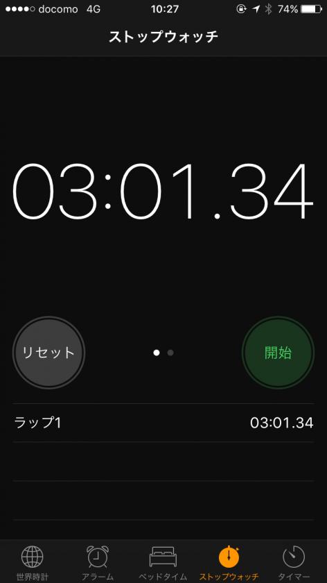 乗り換え時間は約3分
