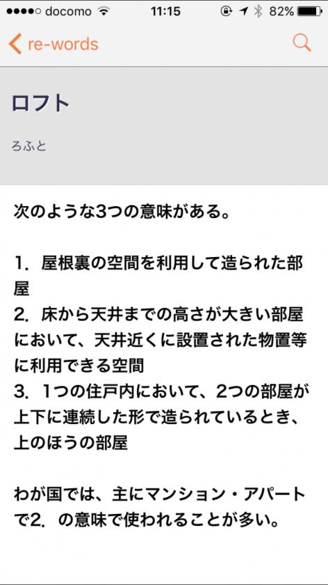 不動産用語集 アプリ