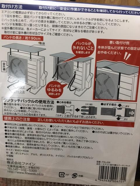 エアコン室外機カバー 取付け方法