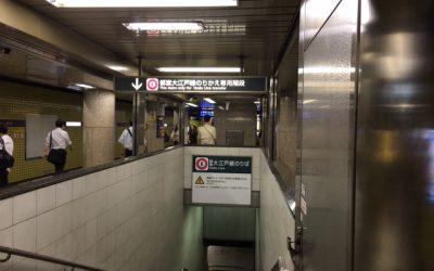 東京メトロ半蔵門線 青山一丁目駅ホームから都営大江戸線へ続く階段