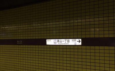 東京メトロ半蔵門線 青山一丁目駅ホーム