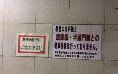都営大江戸線は終電接続を行っておりません