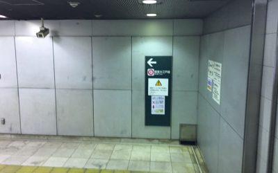 都営大江戸線ホームから半蔵門線へ続く