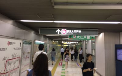 都営大江戸線へはこちらから向かいます
