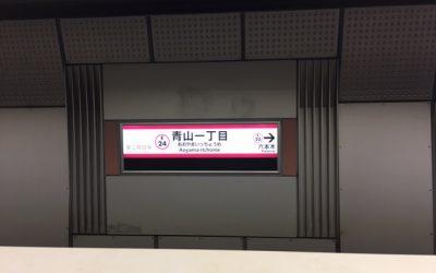 都営大江戸線 青山一丁目駅のホームです
