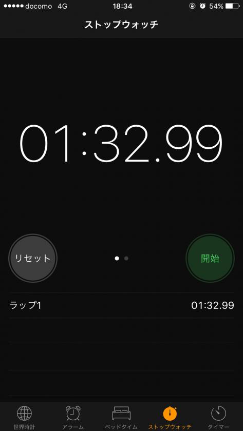所要時間は約1分30秒