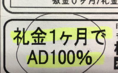 礼金1ヶ月でAD100%ってどういうこと?