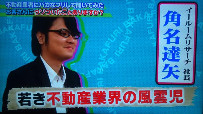 日本テレビ『ホントに知りたいアノ質問』