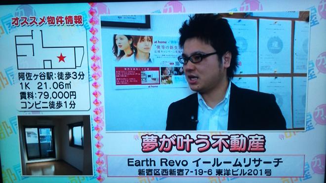 テレビ東京『部屋カツ』
