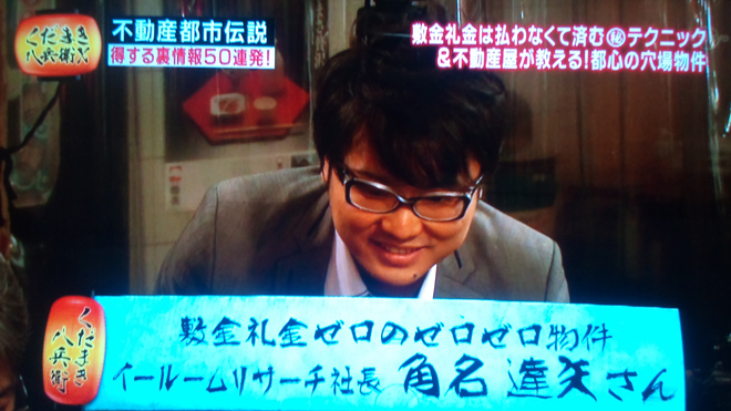 テレビ東京『くだまき八兵衛』