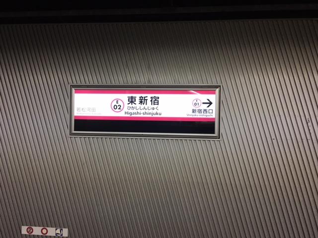 大江戸線 東新宿駅 ホーム
