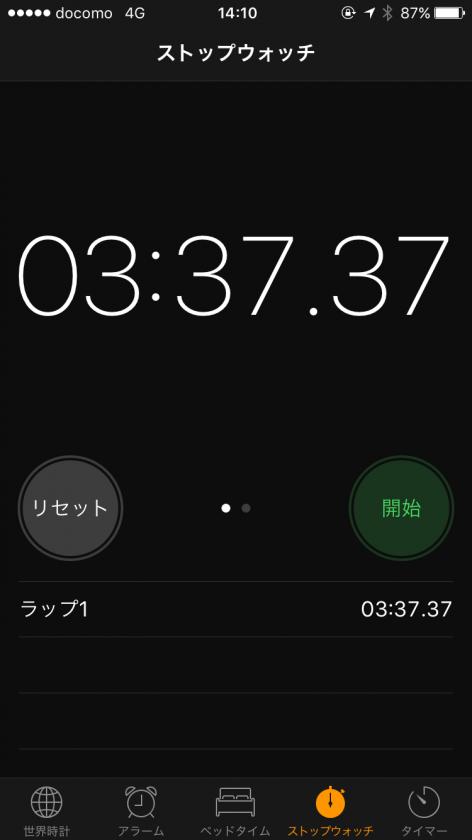 乗り換えにかかった時間は約3分半