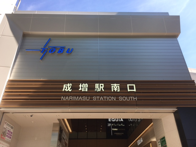 成増駅 南口