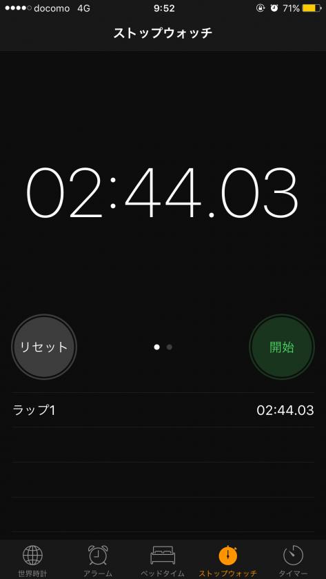 所要時間は約2分44秒!意外と短い!?
