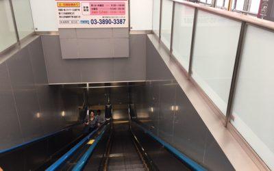 日暮里舎人ライナー西日暮里駅ホームから改札へのエスカレーター下る様子