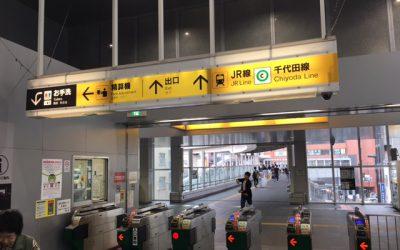 日暮里舎人ライナー西日暮里駅改札口 千代田線JRへ続く陸橋