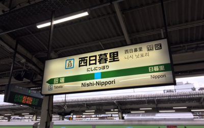 JR山手線西日暮里駅 ホーム