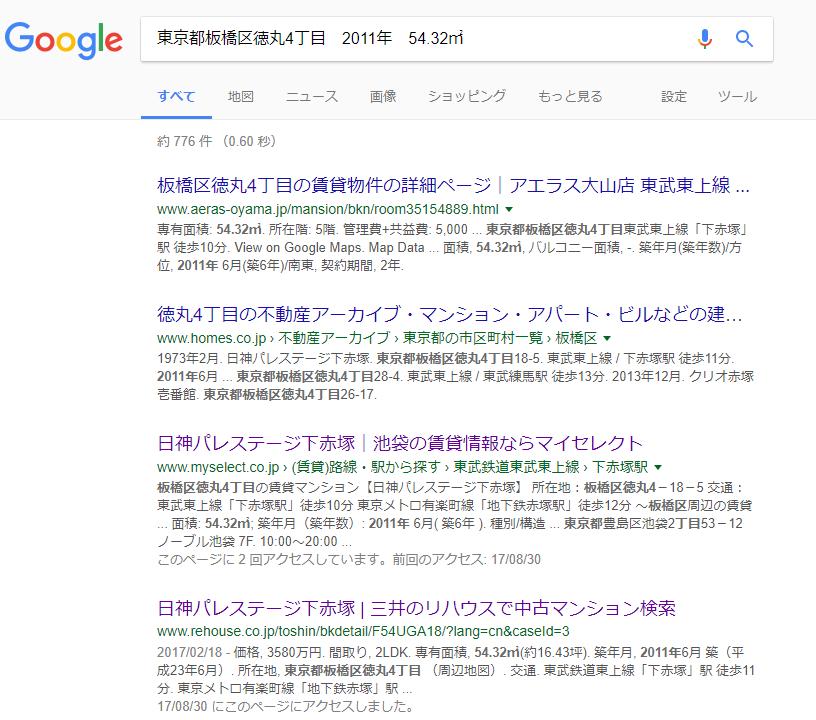 検索サイトでこのように調べてみましょう