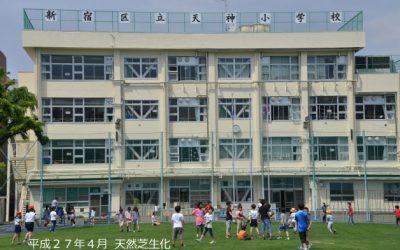 新宿区立 天神小学校