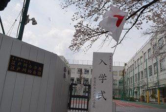 新宿区立 江戸川小学校