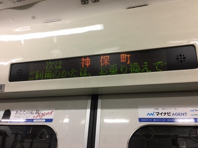 都営三田線 車内案内板