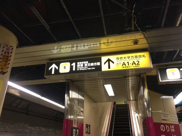 都営新宿線 新宿方面 乗り換え案内板