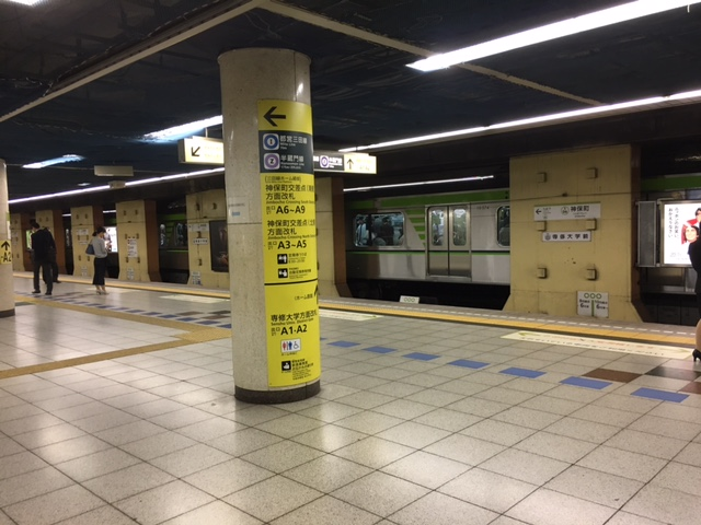 都営新宿線 神保町駅 ホーム