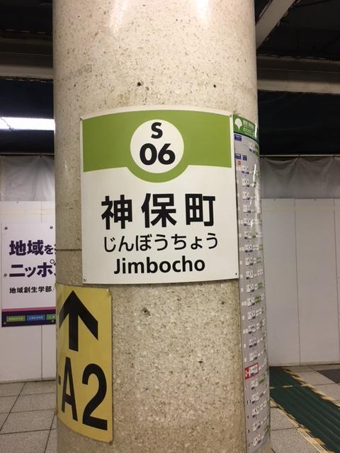 都営新宿線 神保町駅