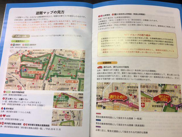 避難マップの見方
