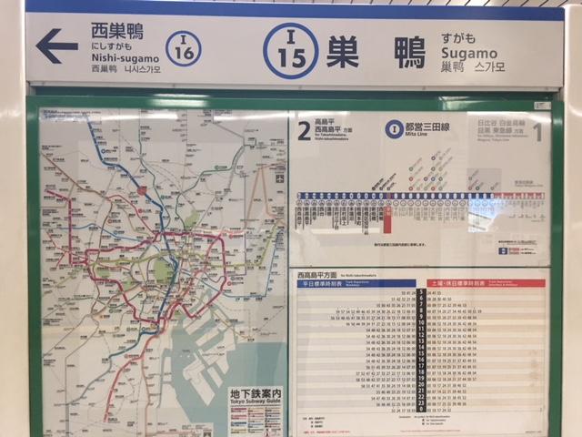 都営三田線 巣鴨駅ホーム看板