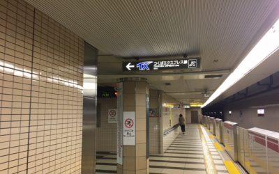 都営大江戸線 新御徒町駅ホーム つくばエクスプレス線入り口