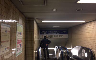 都営大江戸線 新御徒町駅ホーム つくばエクスプレス線下りエスカレーター