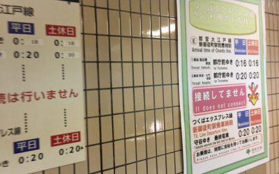 都営大江戸線とつくばエクスプレス 接続は行われておりません