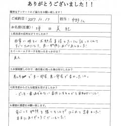 SnapCrab_NoName_2017-12-24_19-12-17_No-00