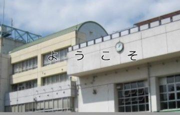 新宿区立 牛込仲之小学校