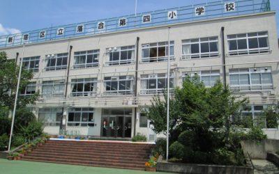 新宿区立 落合第四小学校