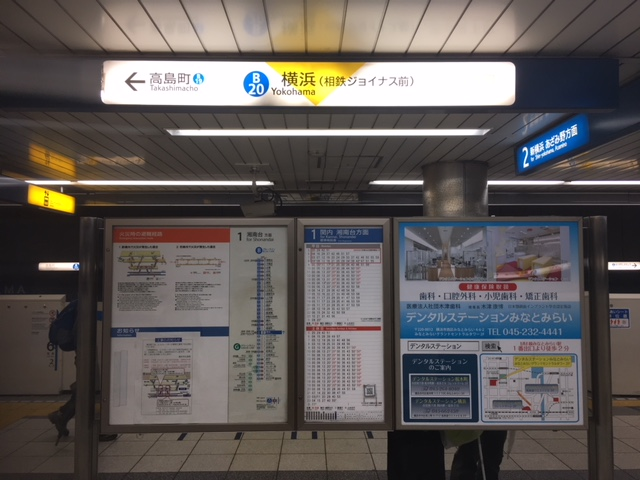横浜(相鉄ジョイナス前)からスタート!