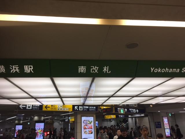 市営地下鉄ブルーライン「横浜駅」の乗り換えはJR線の南改札をご利用ください